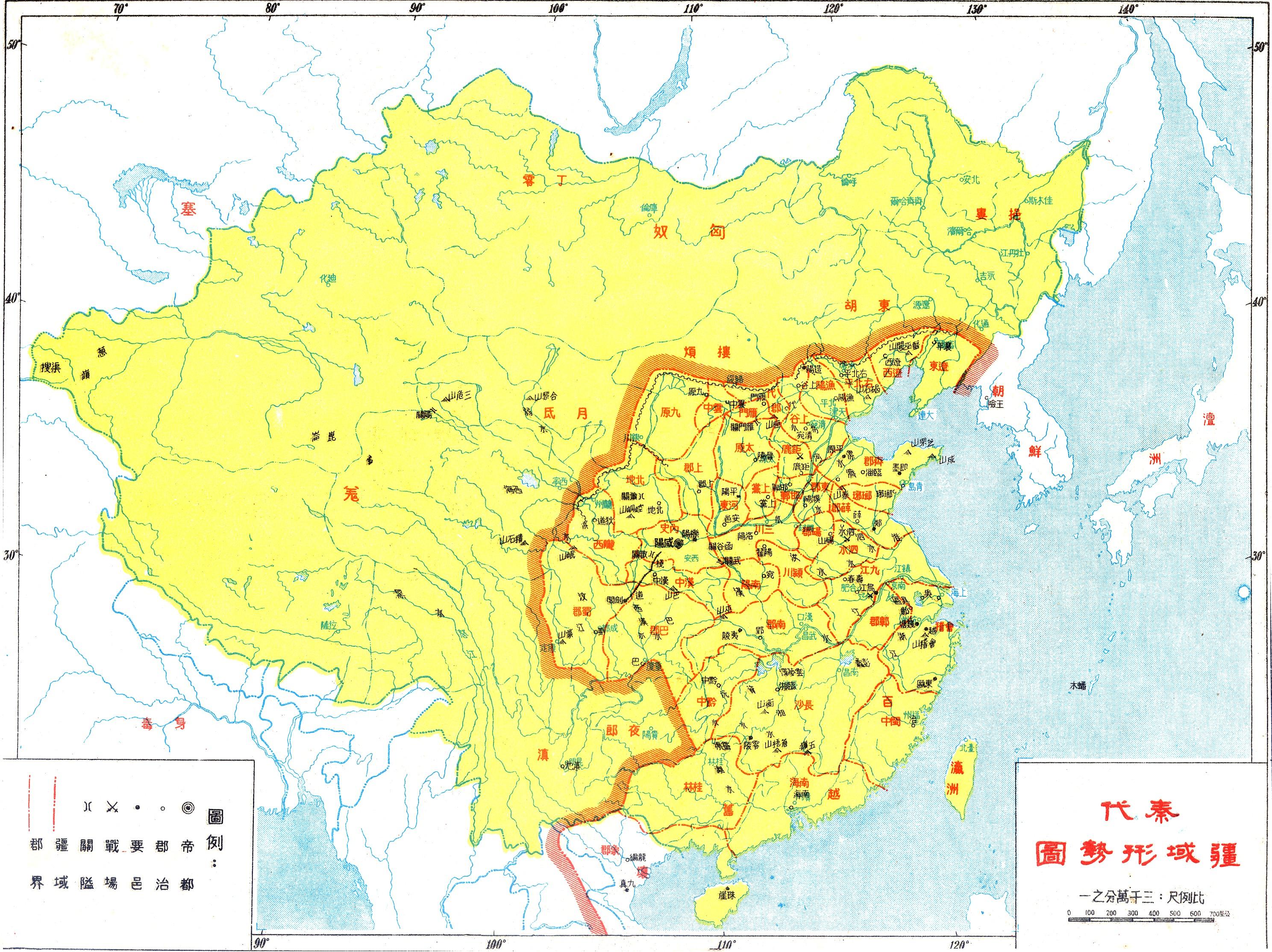 秦代疆域形势图