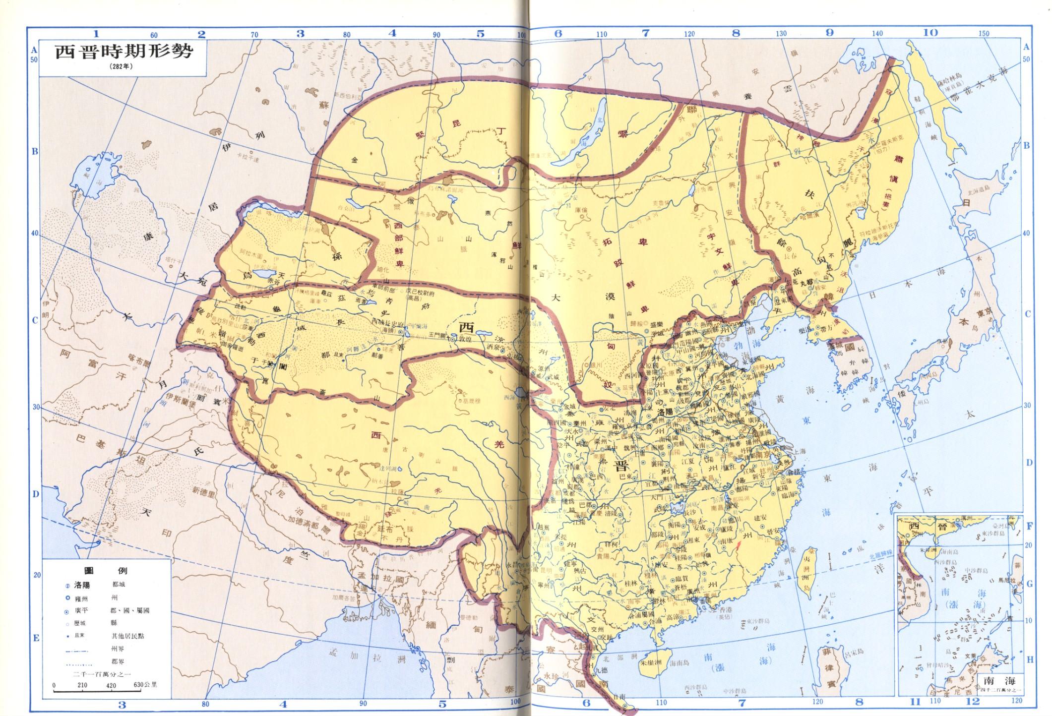西晋地图全图高清版