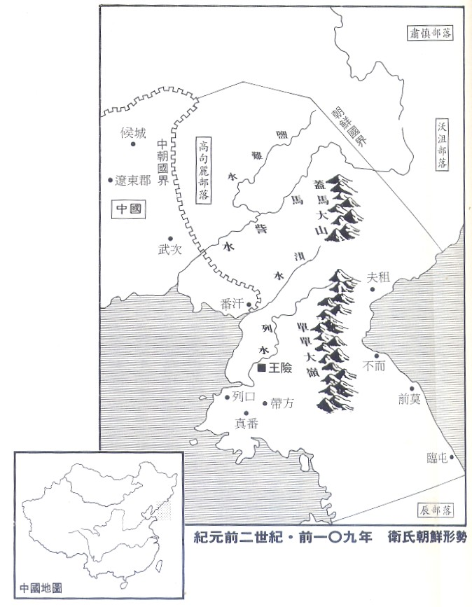 ... 二世紀‧前109年 衛氏朝鮮形勢