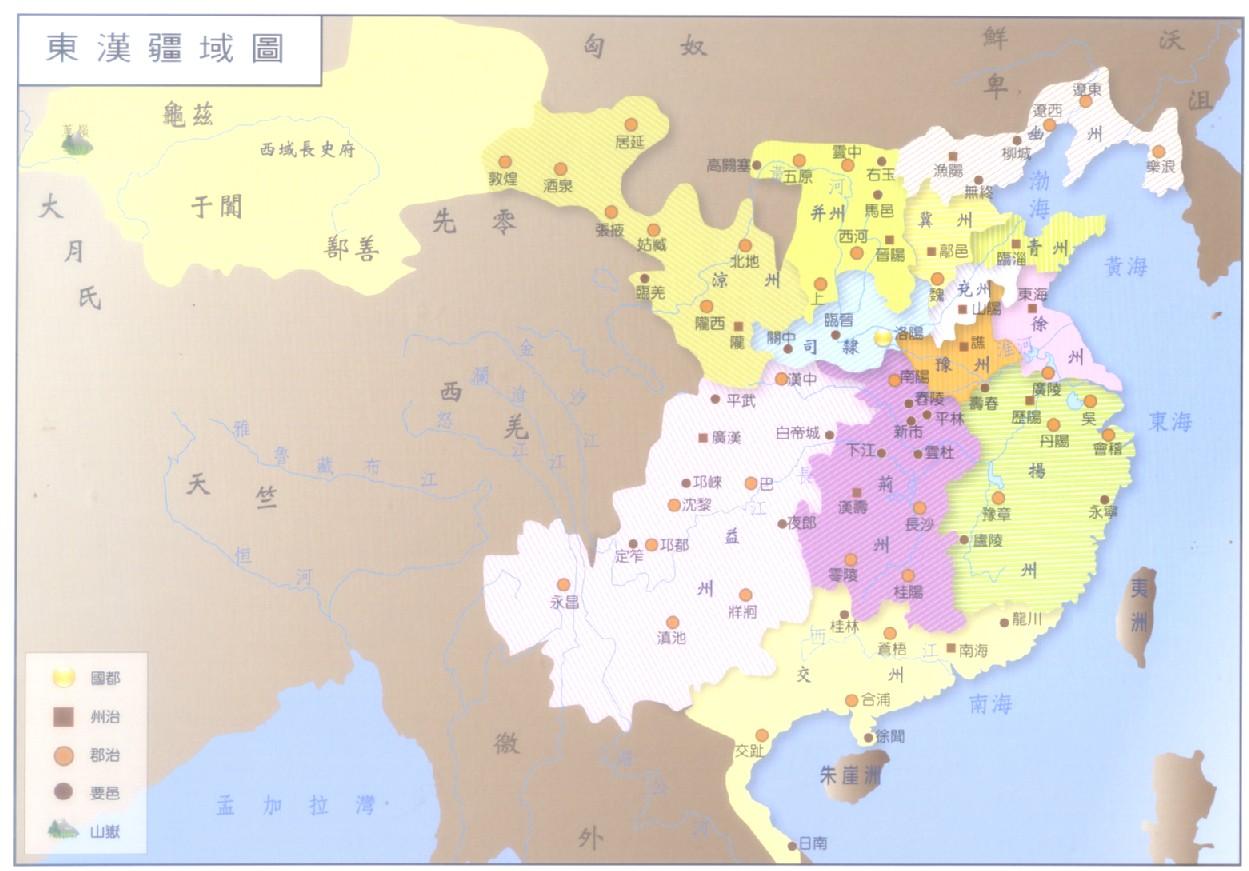 东汉疆域图;汉代中文交通示意图;西汉张骞出使西域图